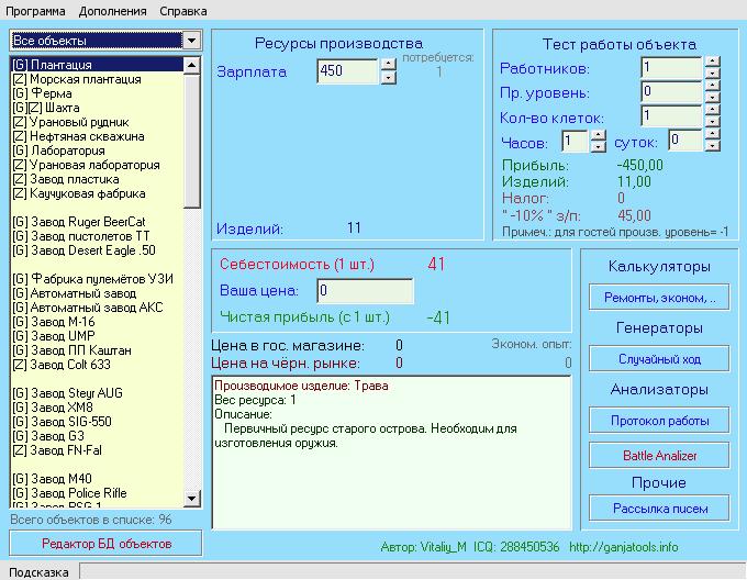 Бот для Ganjawars Год выпуска: 2009 Жанр: бот Разработчик: MasterA.
